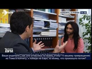 Conchita Wurst in 7 jours BFMtv,  (русские субтитры)