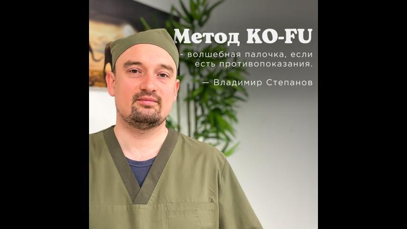 О методе KO FU
