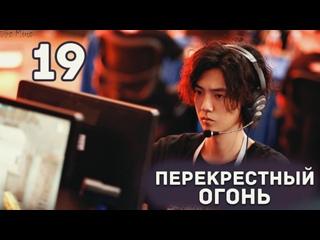 рус.саб Перекрёстный огонь (19/36)