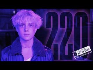Ваня Дмитриенко - 220 • Россия   2021