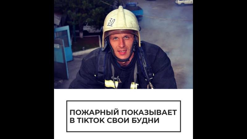 Будни пожарного в TikTok