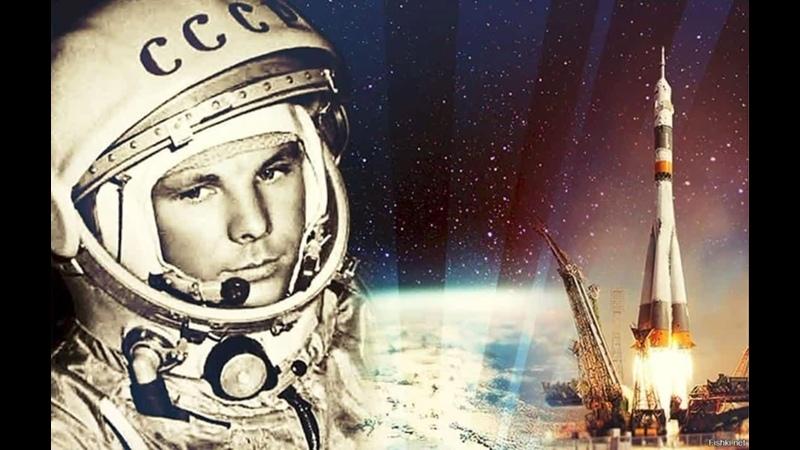 День Космонавтики 12 апреля 1961 года Назад в будущее СССР 2 0