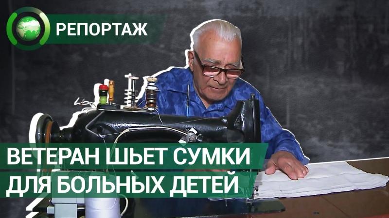 Ветеран Великой отечественной войны из Екатеринбурга шьет сумки для больных детей
