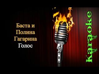 Баста и Полина Гагарина - Голос ( караоке )