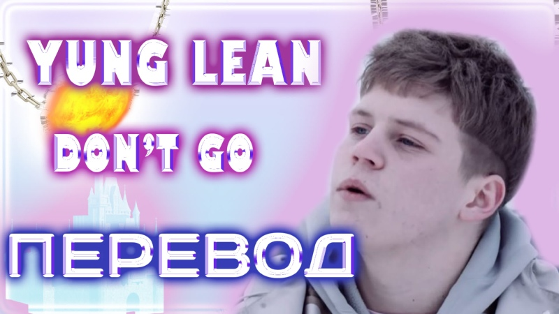 Yung Lean - Dont Go ( ПЕРЕВОД СУБТИТРЫ НА РУССКОМ )