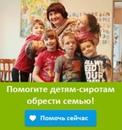 Детские деревни — SOS Россия | группа
