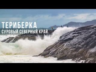 Экскурсия в Териберку 24 июля. Бушующее Баренцево море. Мурманская область, Кольский полуостров.