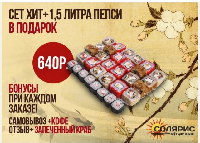 Кейс суши-маркета «Кухня солнца», изображение №8