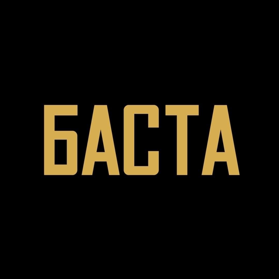 Афиша Челябинск БАСТА Барнаул 11 июня