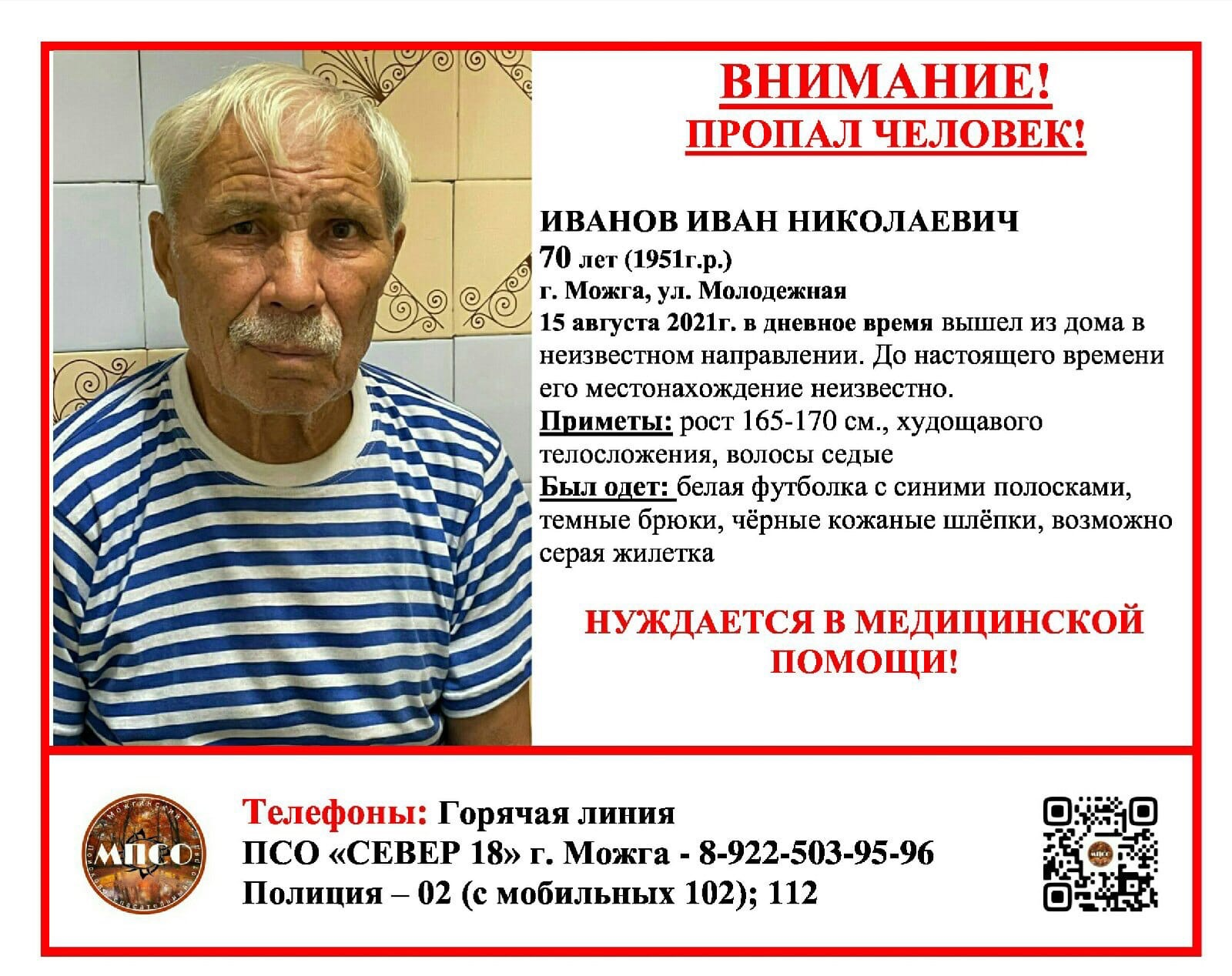 Продолжаются поиски Иванова Ивана Николаевича!Пенсионер ушёл из
