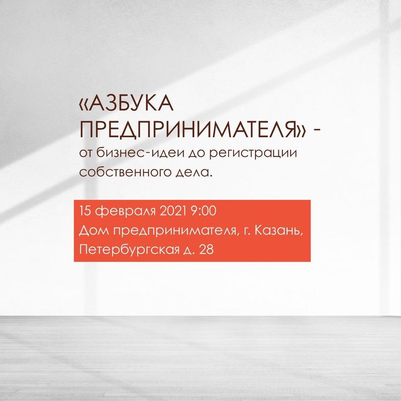 15-19 февраля бизнес-курс для начинающих предпринимателей», изображение №1