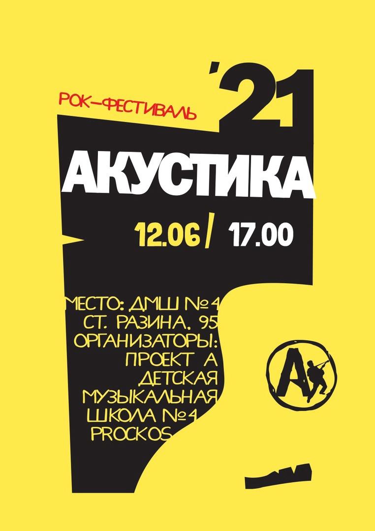 "Афиша Тольятти фестиваль ""Акустика 21"""