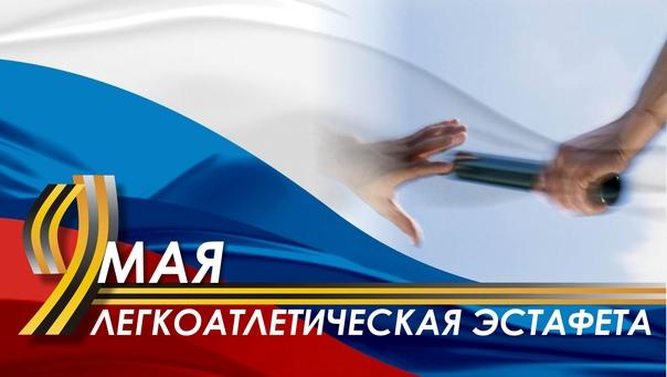 Приглашаем принять участие в 54-й традиционной легкоатлетиче