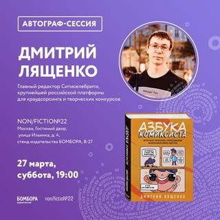 Дмитрий Лященко фотография #20