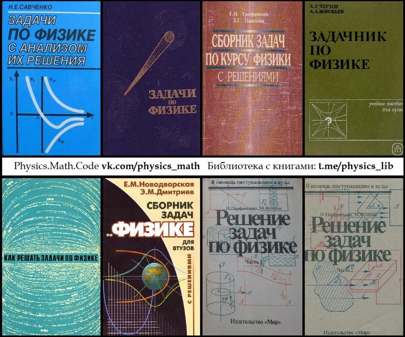 Задачи по физике с анализом их решения [2003] Савченко