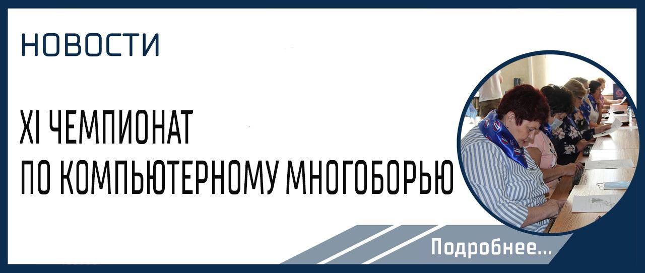 Чемпионат по компьютерному многоборью среди граждан старшего возраста