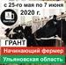 Грант Начинающий фермер в Ульяновской области в 2020 году, image #1