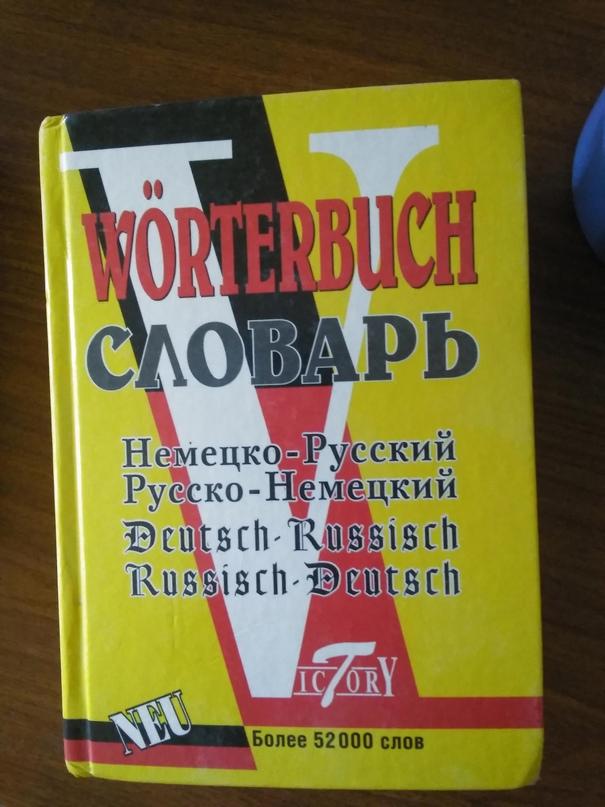 Словарь | Объявления Орска и Новотроицка №28201