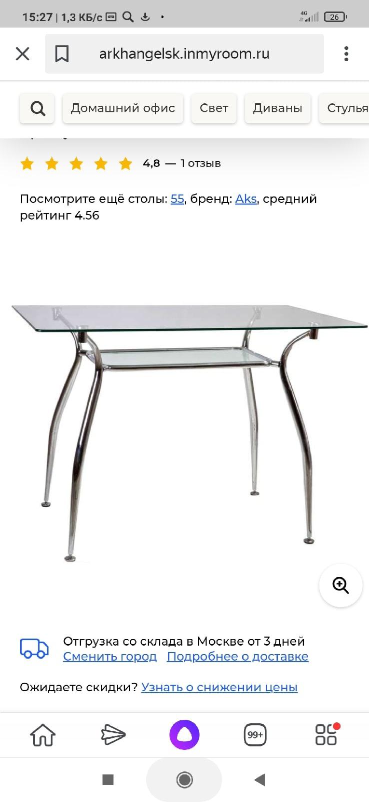 Где большой выбор стеклянных столов?
