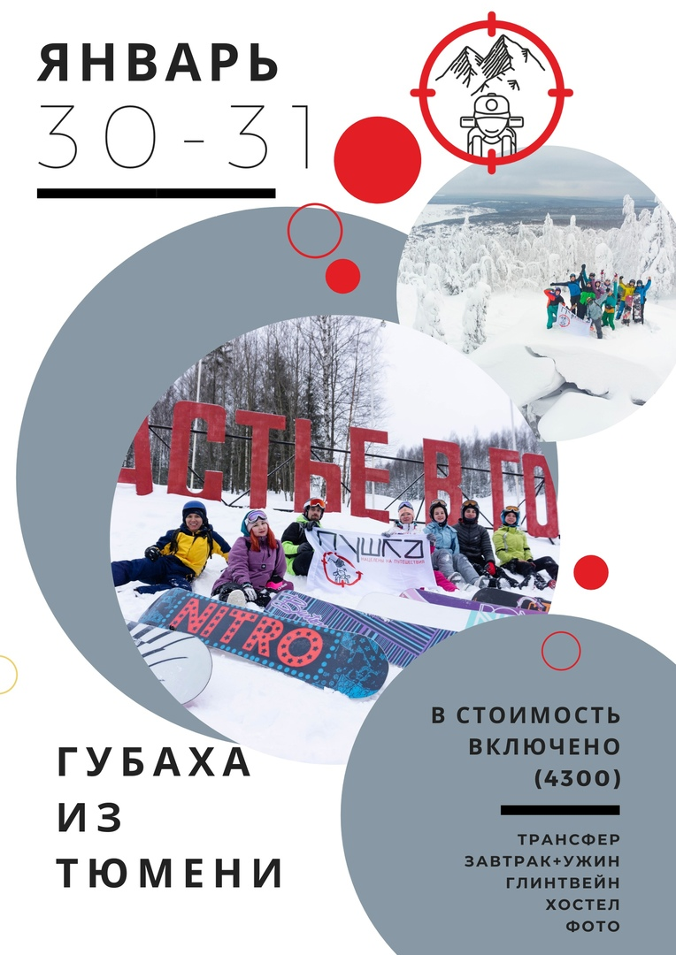 Афиша Тюмень ГЛЦ Губаха / 30 - 31 января / Puska_trip