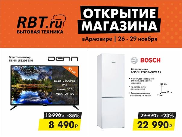 Рбт Интернет Магазин Армавир
