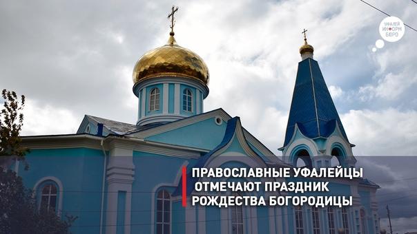 21 сентября православные христиане отмечают Рождес...
