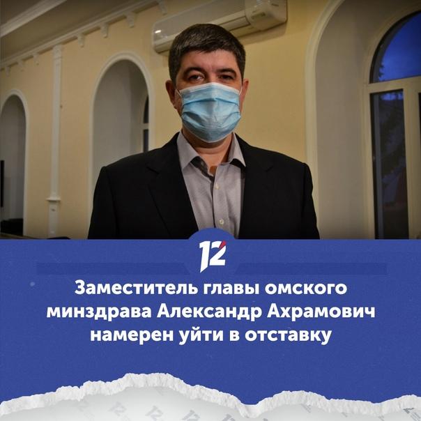 Заместитель главы омского минздрава Александр Ахра...