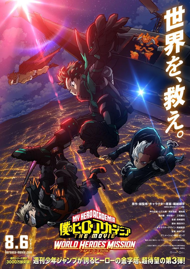 Mirar My Hero Academia Movie World Heroes Mision Pelicula Completa Online 2021 Hd Es Vkontakte