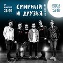Пермякова Светлана | Москва | 26