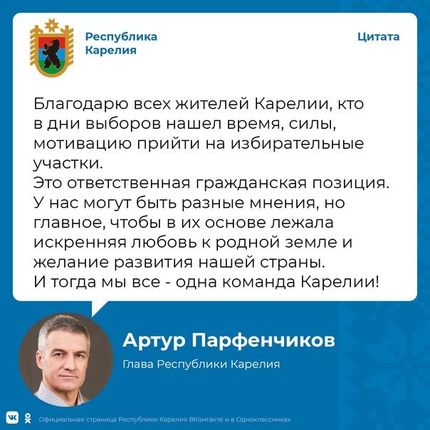 Глава Карелии проголосовал на своем избирательном участке в Автотранспортном техникуме  #Карелия