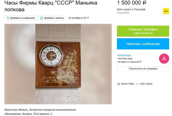 Деревянные настенные часы, которые были подарены самому кровожадному в истории России серийному убийце на свадьбу, продаются на сайте объявлений Avito Купить их предлагается за 1,5 млн