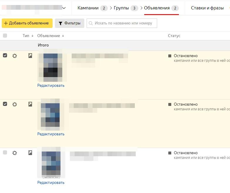 Новый интерфейс Яндекс.Директ, изображение №12