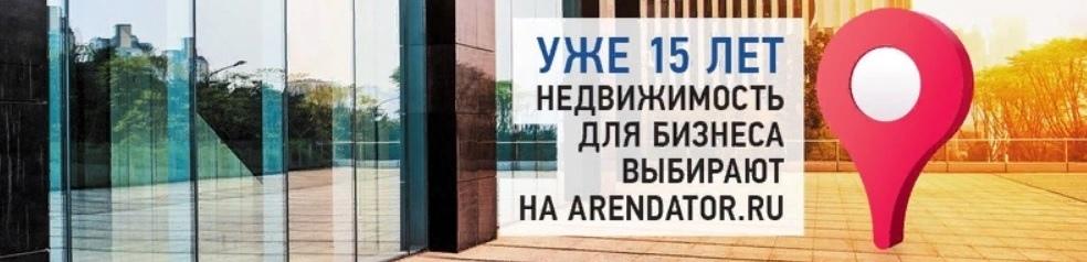 Нежилые помещения в новостройках Москвы купить