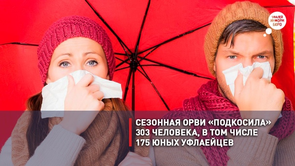 В Верхнем Уфалее отмечается рост сезонной простуды...