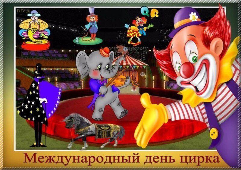 """Цирк –"