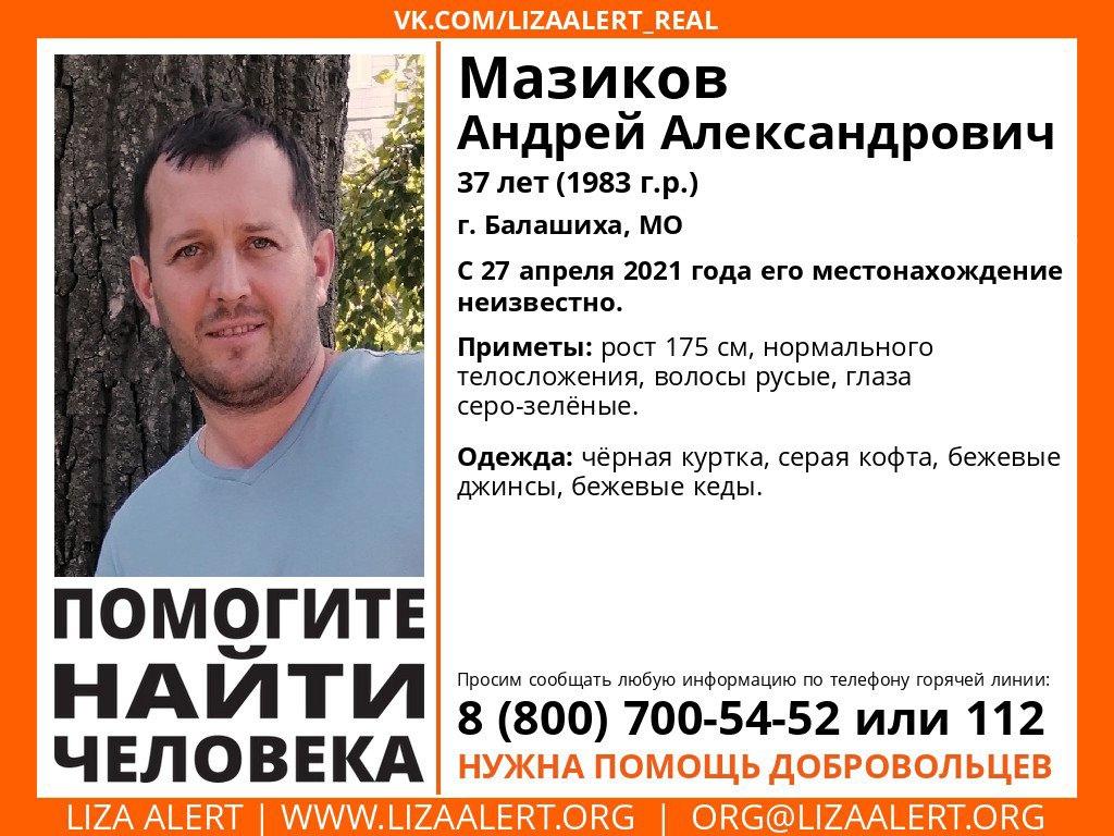 Внимание! Помогите найти человека! Пропал #Мазиков Андрей Александрович, 37 лет, г
