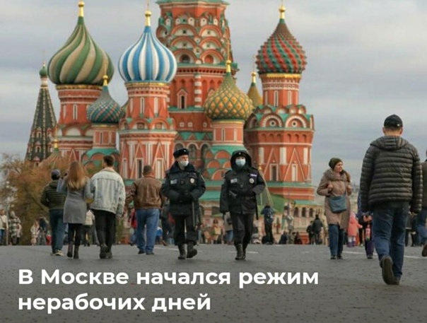 В Москве и Подмосковье начались нерабочие дни:▪️ з...