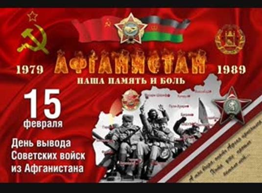 15 февраля 2021 года исполнилось 32 года со дня вывода Советских войск с территории Афганистана.