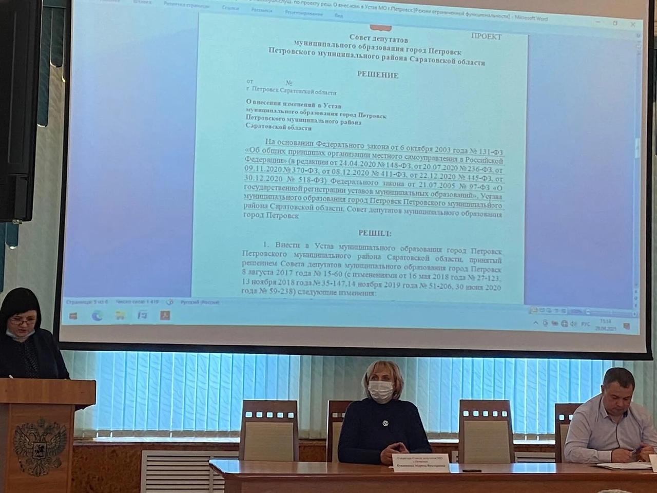 Состоялось 70-е заседание депутатского корпуса городского Совета