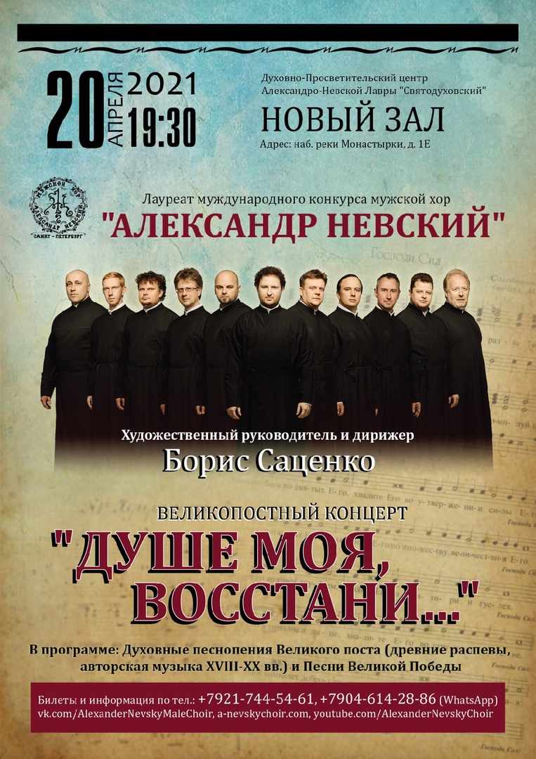 Это событие нельзя пропустить! Особенно, если вы живёте в Санкт-Петербурге!
