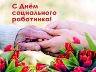 Сегодня, 8 июня, профессиональный праздник отмечают социальные работники