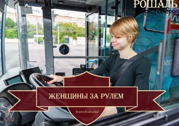 Женщины за рулем автобуса - в Подмосковье это реал...