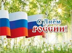 С Днём России жителей муниципалиета поздравили руководители района