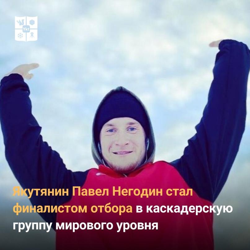 Якутянин Павел Негодин стал финалистом отбора в каскадерскую группу мирового уровня