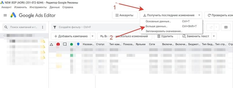 Перенос Кампаний Из Яндекс.Директа В Google Ads. Часть 2, изображение №3