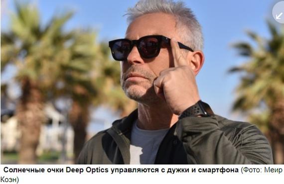 В Израиле изобрели вечные солнечные очки с настройкой от смартфона