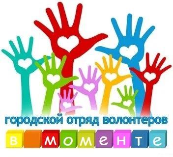 📢📢📢Уже сегодня в 18:00 Очередная встреча волонтерс...