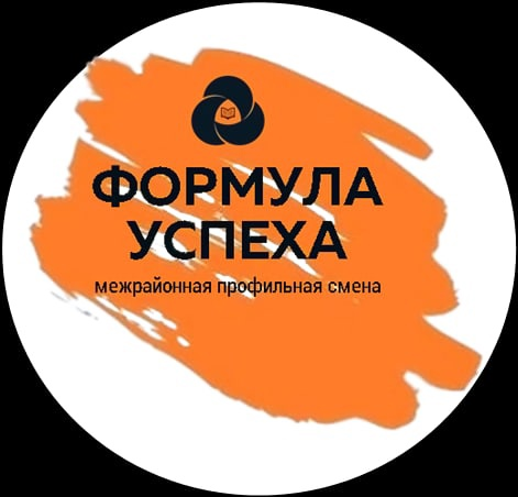 Афиша Новосибирск Формула успеха / РДШ