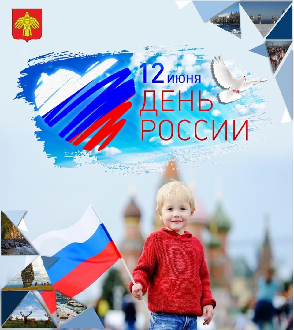 С Днем России!