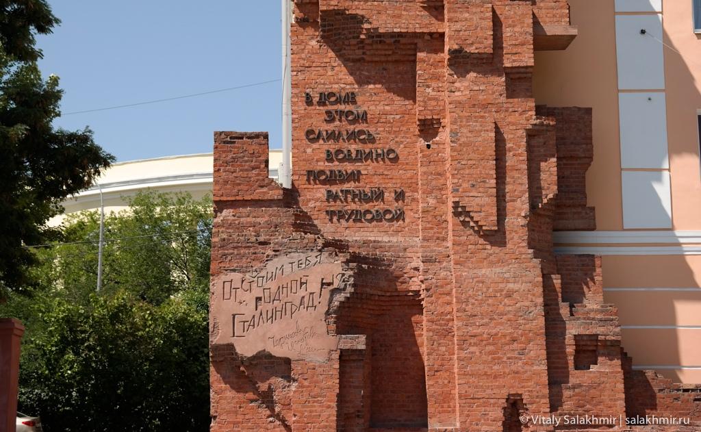 Монумент, стена дома Павлова в Волгограде